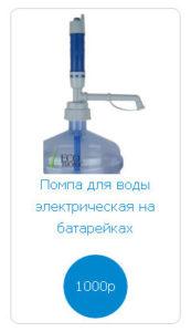 Помпа для воды электрическая на батарейках