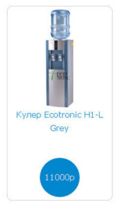 Кулер Ecotronic H1-L grey
