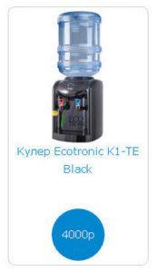 Кулер Ecotronic K1-TE black
