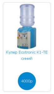 Кулер Ecotronic K1-TE blue