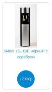 Кулер SMIXX 16 L-B-E silver-black