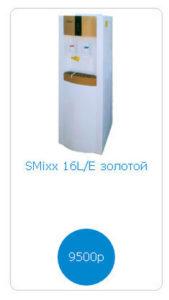 Кулер SMIXX 16 L-E gold