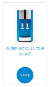 Кулер SMIXX 16 TD-E blue