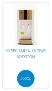 Кулер SMIXX 16 TD-E gold