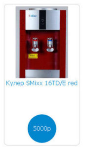 Кулер SMIXX 16 TD-E red