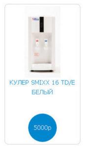 Кулер SMIXX 16 TD-E white